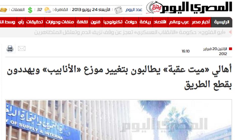 TAD_UI01_AlMasryAlYoumClipping